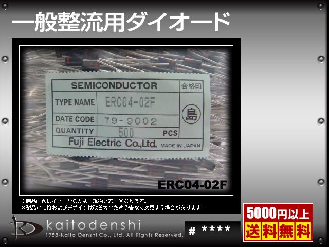 ERC04-02F(10個) ERC04-02F 一般整流用ダイオード [FUJI]