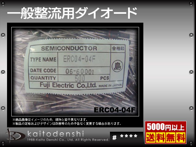 ERC04-04F(10個) ERC04-04F 一般整流用ダイオード [FUJI]