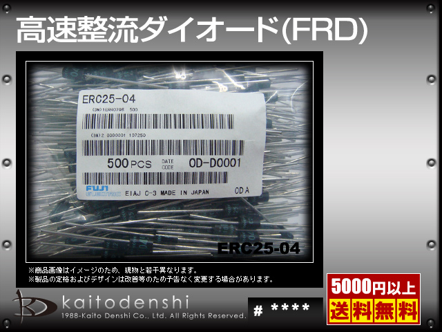 ERC25-04(10個) ERC25-04 高速整流ダイオード [FUJI]