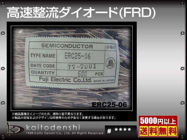 ERC25-06(10個) ERC25-06 高速整流ダイオード(FRD) [FUJI]