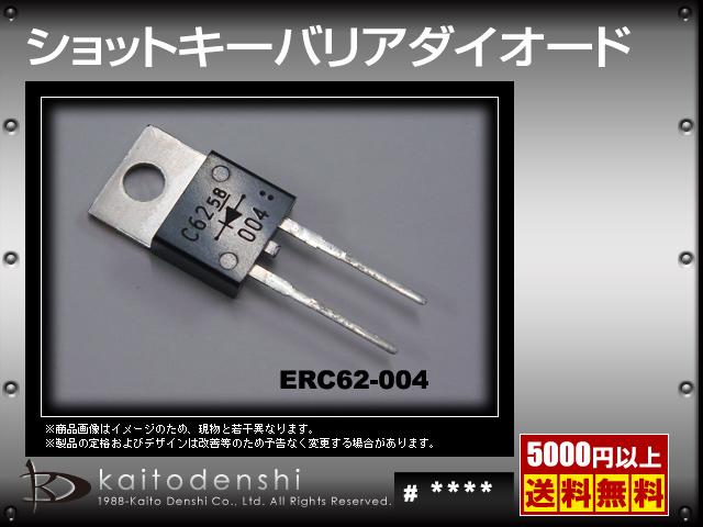ERC62-004(10個) ERC62-004 ショットキーバリアダイオード [FUJI]