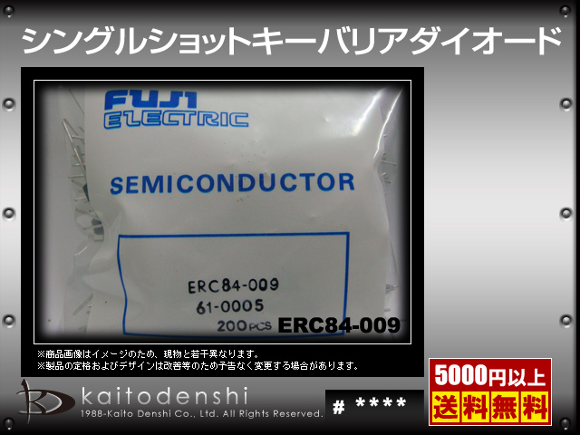 ERC84-009(10個) ERC84-009 シングルショットキーバリアダイオード [FUJI]