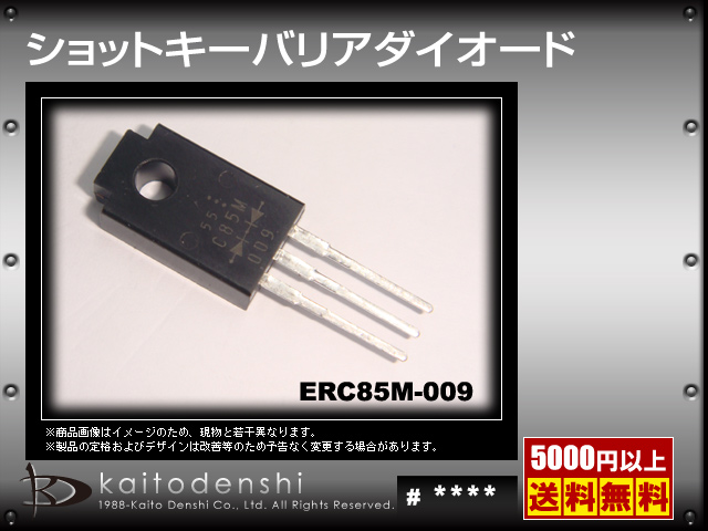 ERC85M-009(1個) ERC85M-009 ショットキーバリアダイオード [FUJI]