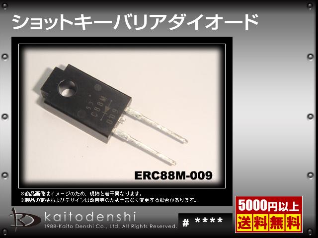 ERC88M-009(1個) ERC88M-009 ショットキーバリアダイオード [FUJI]
