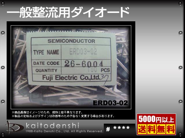 ERD03-02(10個) ERD03-02 一般整流用ダイオード [FUJI]