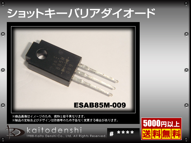 ESAB85M-009(1個) ESAB85M-009 ショットキーバリアダイオード [FUJI]