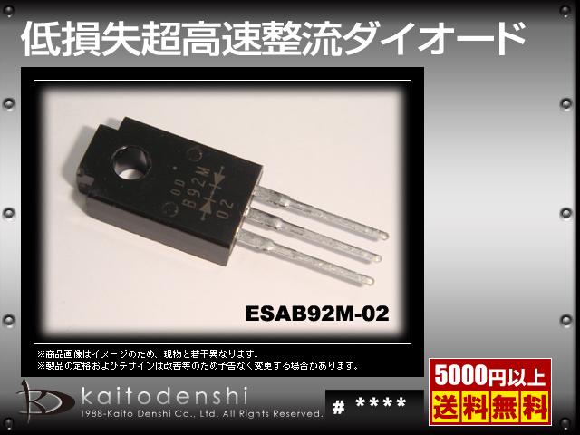 ESAB92M-02(10個) ESAB92M-02 低損失超高速整流ダイオード [FUJI]