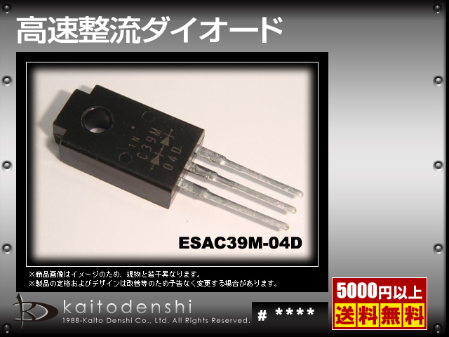 ESAC39M-04D(10個) ESAC39M-04D 高速整流ダイオード [FUJI]