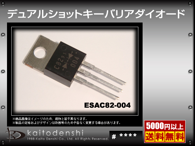 ESAC82-004(10個) ESAC82-004 デュアルショットキーバリアダイオード [FUJI]