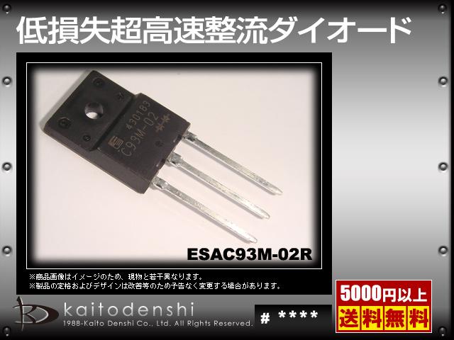 ESAC93M-02R(10個) ESAC93M-02R 低損失超高速整流ダイオード [FUJI]