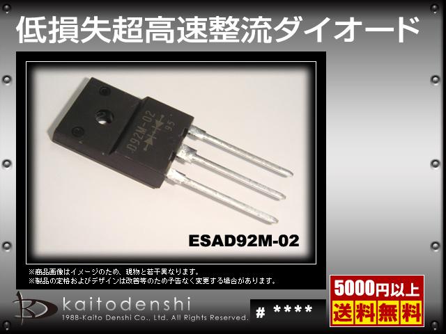 ESAD92M-02(10個) ESAD92M-02 低損失超高速整流ダイオード [FUJI]