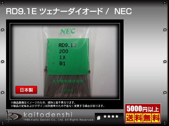 RD9-1E(500個) RD9.1E ダイオード [NEC]