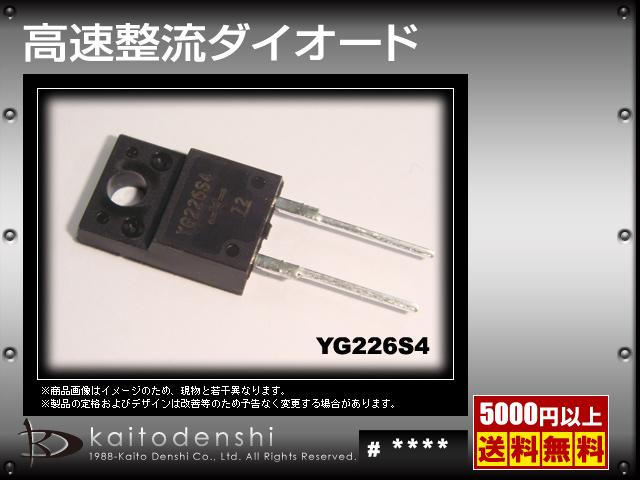 YG226S4(10個) YG226S4 高速整流ダイオード [FUJI]
