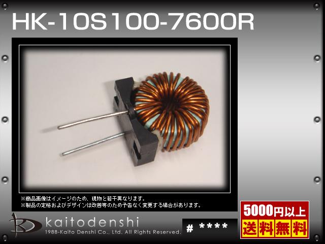 HK-10S100-7600R(10個) ノイズフィルター用コイル HK-10S100-7600R [TOHO ZINC]