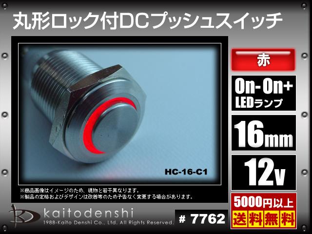 Kaito7762(1個) 赤色 丸形ロック付DCプッシュスイッチ On-On+ランプ Φ18(Φ16)mm
