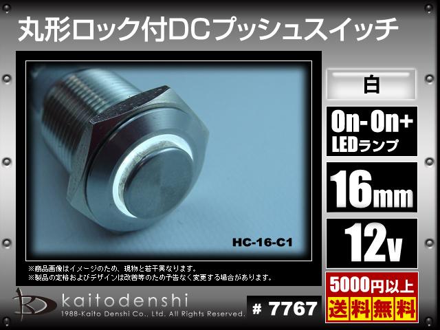 Kaito7767(1個) 白色 丸形ロック付DCプッシュスイッチ On-On+ランプ Φ18(Φ16)mm