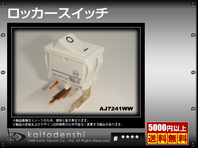 AJ7241WW(10個) ロッカースイッチ AJ7241WW [MATSUSHITA]