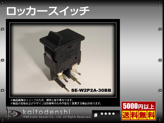 SE-W2P2A-30BB(10個) ロッカースイッチ SE-W2P2A-30BB [ECHO ELECTRIC]