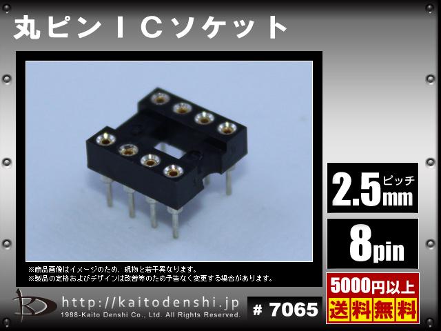 Kaito7065(100個) 8極 2.54mm 標準ピッチ ICソケット 巾7.62mm