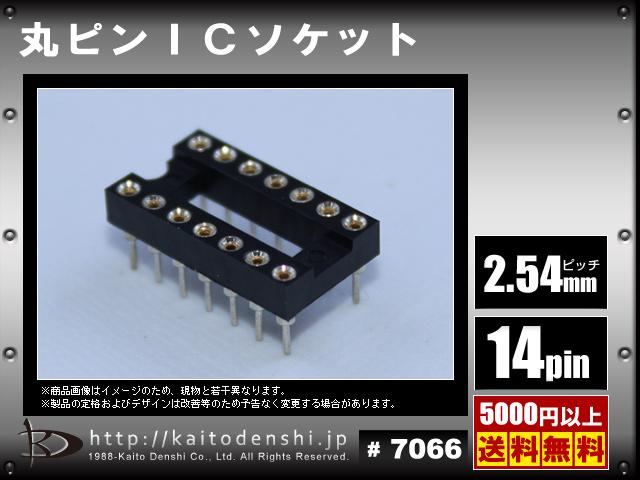 Kaito7066(2個) 14極 2.54mm 標準ピッチ ICソケット 巾7.62mm