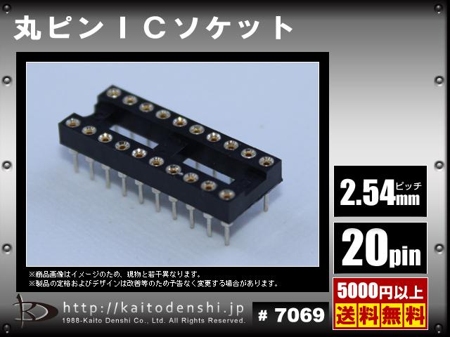 Kaito7069(100個) 20極 2.54mm 標準ピッチ ICソケット 巾7.62mm
