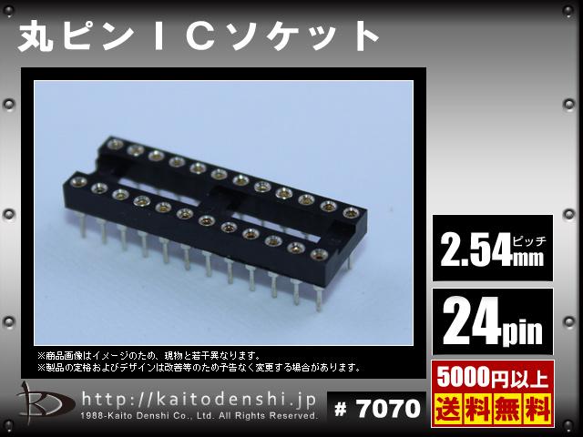 Kaito7070(100個) 24極 2.54mm 標準ピッチ ICソケット 巾7.62mm