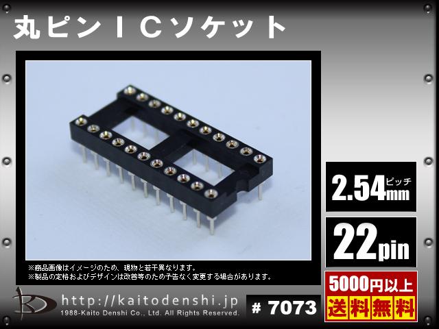 Kaito7073(2個) 22極 2.54mm 標準ピッチ ICソケット 巾10.16mm
