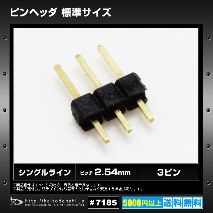 Kaito7185(10個) ピンヘッダ 標準サイズ 3ピン