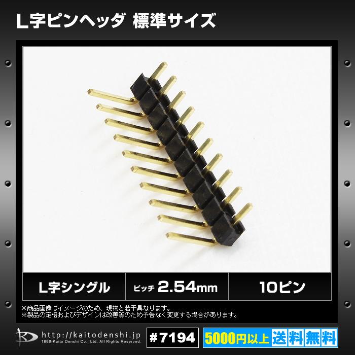 Kaito7194(10個) L字 ピンヘッダ 標準サイズ 10ピン