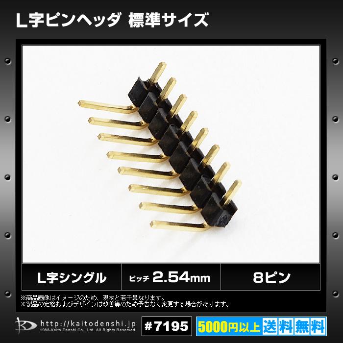 Kaito7195(10個) L字 ピンヘッダ 標準サイズ 8ピン