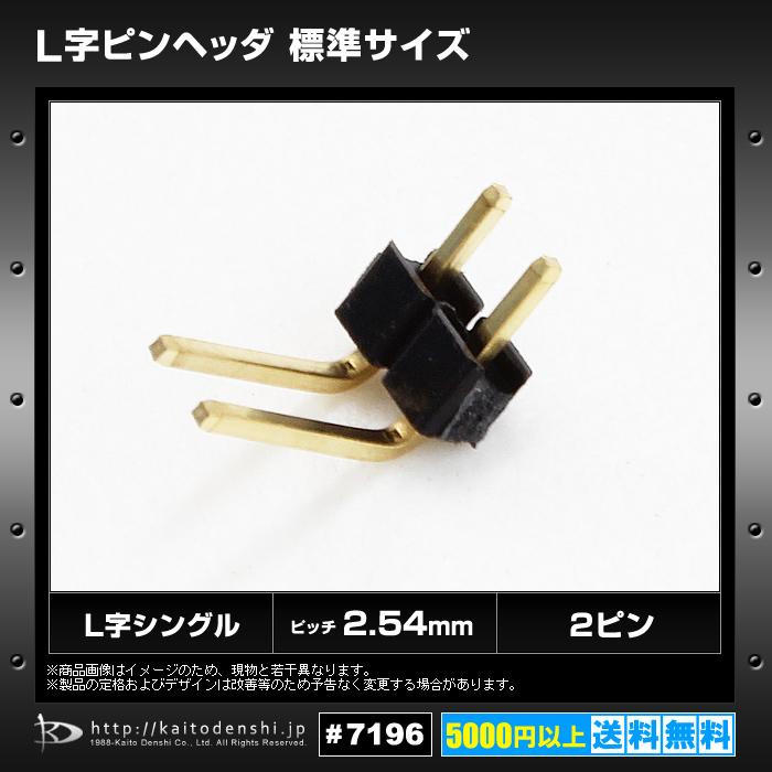 Kaito7196(10個) L字 ピンヘッダ 標準サイズ 2ピン