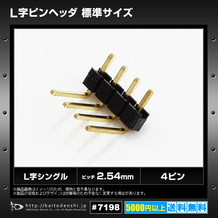 Kaito7198(10個) L字 ピンヘッダ 標準サイズ 4ピン
