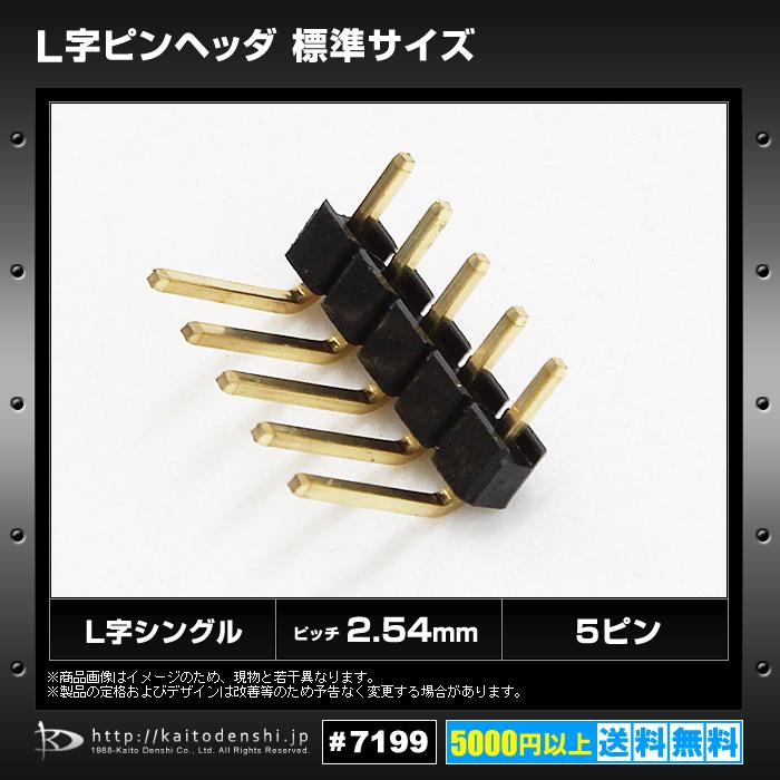 Kaito7199(10個) L字 ピンヘッダ 標準サイズ 5ピン