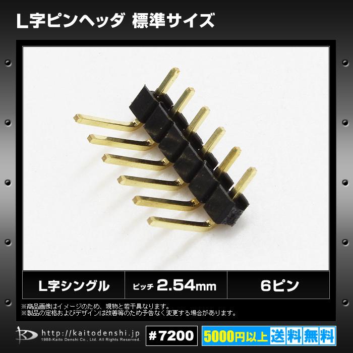 Kaito7200(10個) L字 ピンヘッダ 標準サイズ 6ピン