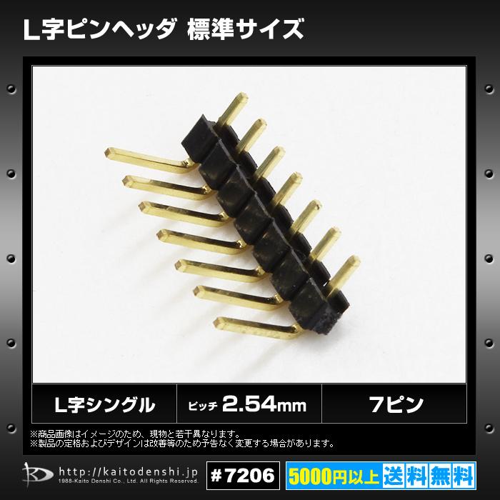 Kaito7206(10個) L字 ピンヘッダ 標準サイズ 7ピン