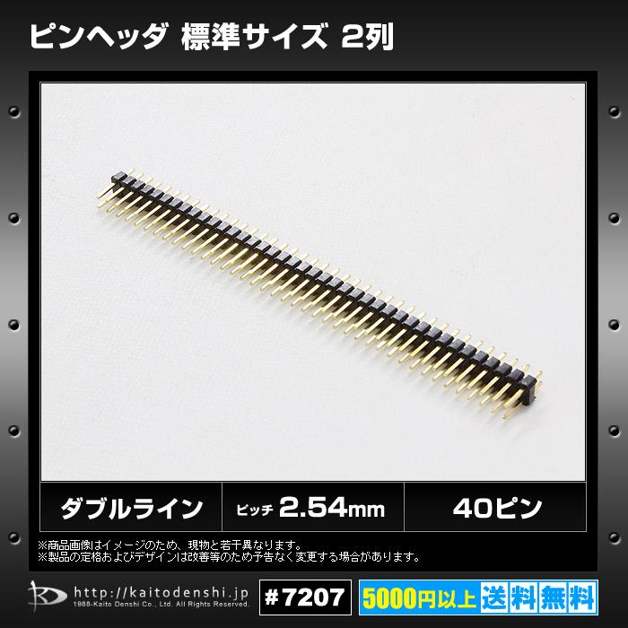 Kaito7207(10個) ピンヘッダ 標準サイズ2列× 40ピン