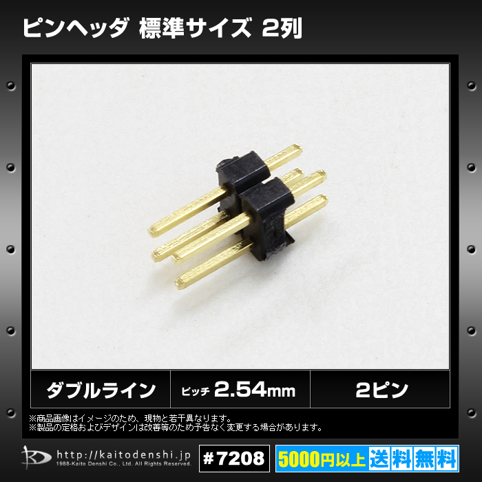 Kaito7208(10個) ピンヘッダ 標準サイズ2列× 2ピン