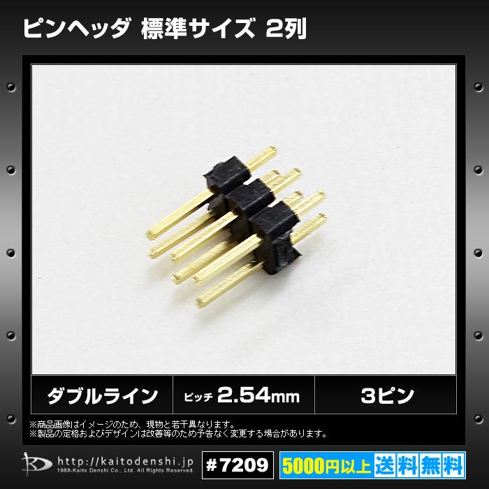 Kaito7209(10個) ピンヘッダ 標準サイズ2列× 3ピン