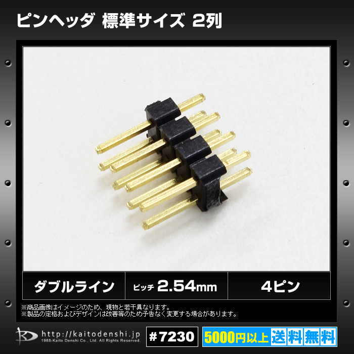 Kaito7230(10個) ピンヘッダ 標準サイズ2列× 4ピン