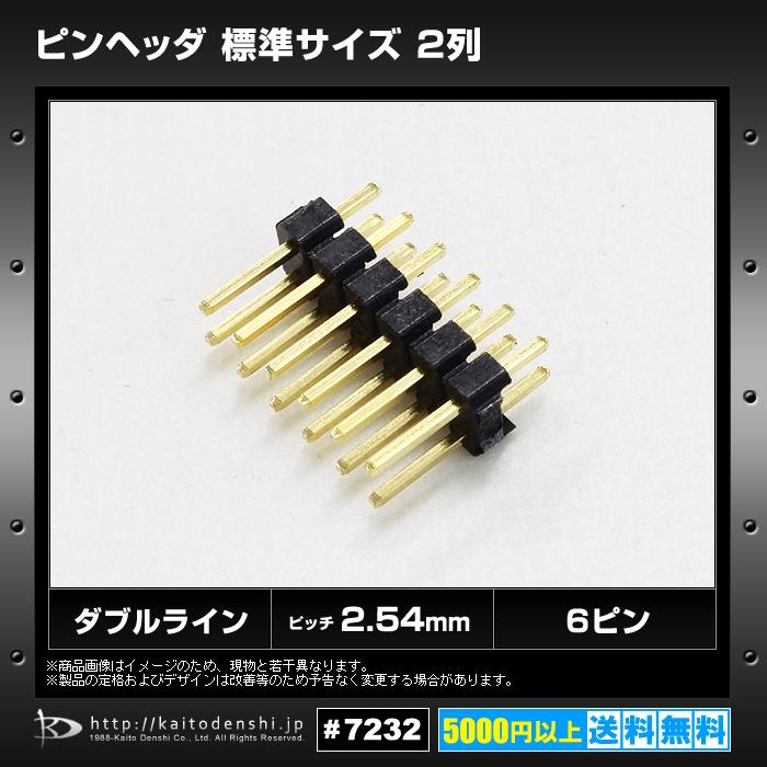 Kaito7232(10個) ピンヘッダ 標準サイズ2列× 6ピン