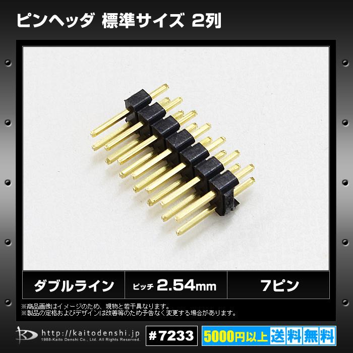 Kaito7233(10個) ピンヘッダ 標準サイズ2列× 7ピン