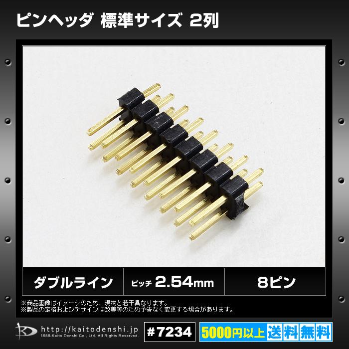 Kaito7234(10個) ピンヘッダ 標準サイズ2列×8ピン