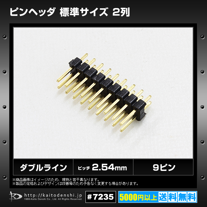 Kaito7235(10個) ピンヘッダ 標準サイズ2列× 9ピン