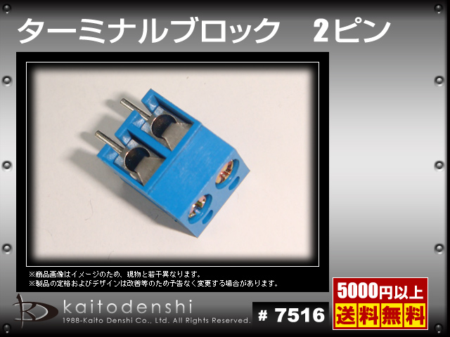 Kaito7516(100個) 2.54mmピッチスルーホール2端子ブロック