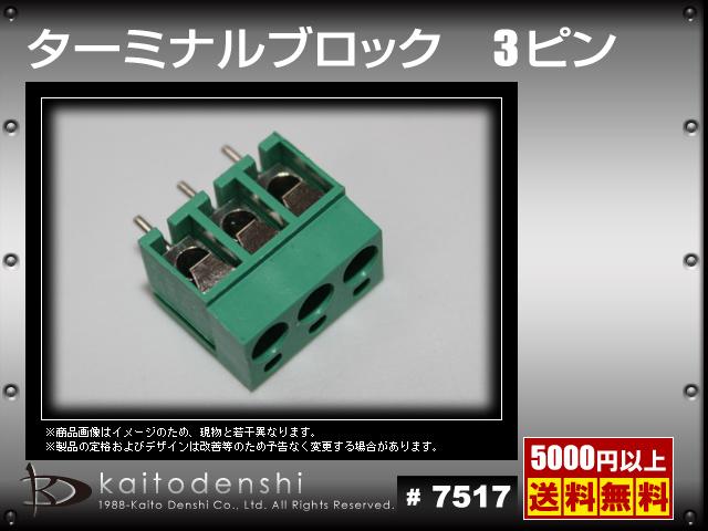 Kaito7517(1000個) 2.54mmピッチスルーホール3端子ブロック