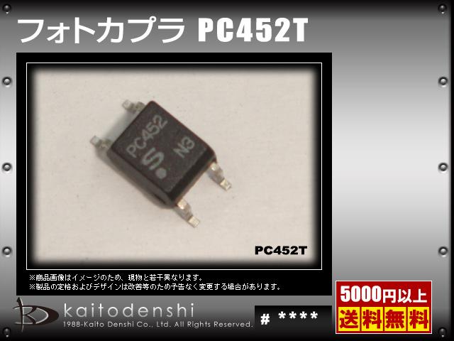 PC452T(10個) フォトカプラ PC452T [SHARP]