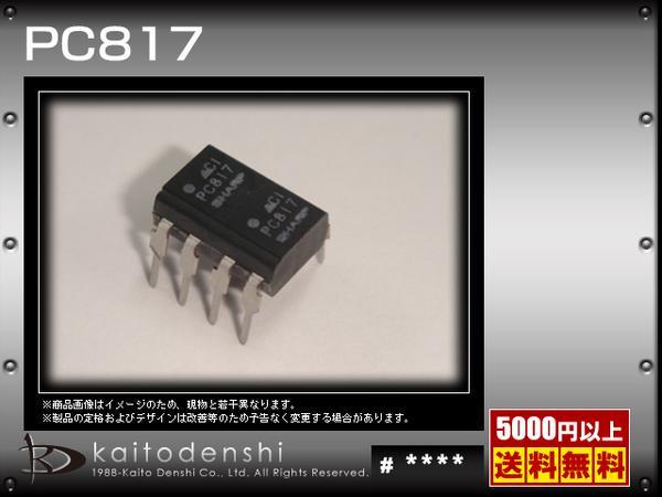PC817(10個) フォトカプラ 2-Chanel type [SHARP]