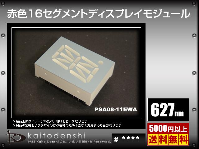 PSA08-11EWA(50個) 16セグメント (PSA08-11EWA) ディスプレイモジュールKingbright