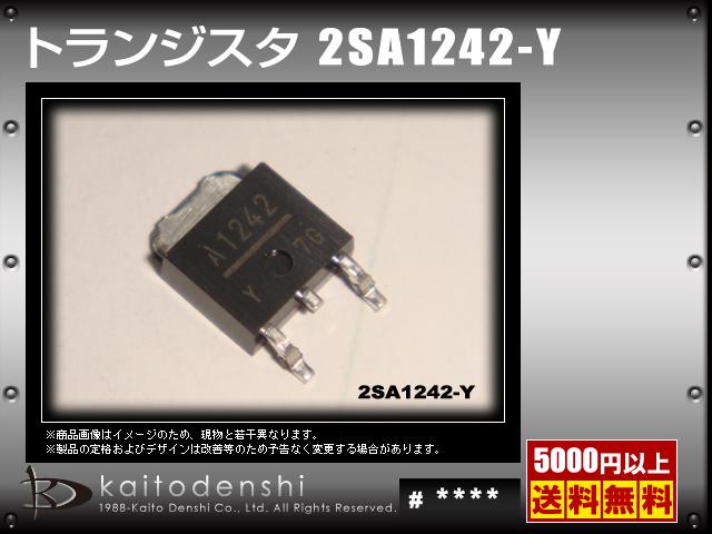 2SA1242-Y(10個) 2SA1242-Y トランジスタ [TOSHIBA]