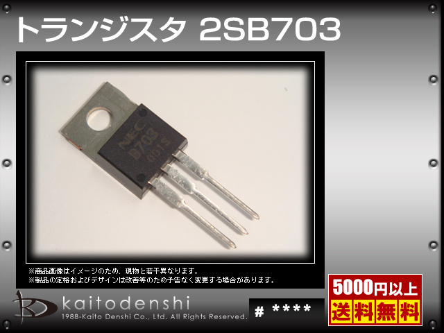 2SB703(10個) 2SB703 トランジスタ [NEC]